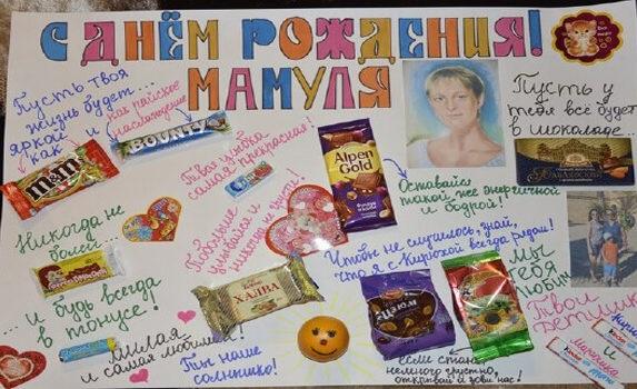 Красивые плакаты маме на день рождения004
