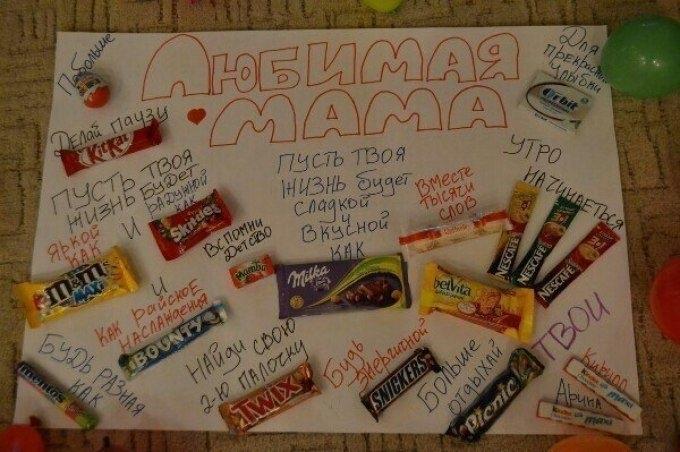 Красивые плакаты маме на день рождения012