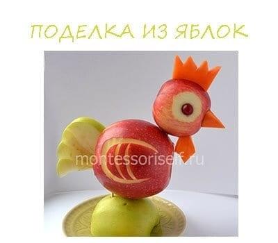 Красивые поделки осень из яблок001