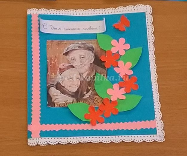 Картинка, открытка ко дню пожилого человека поделки