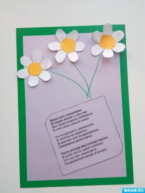 Красивые поделки открытки ко дню пожилого человека004