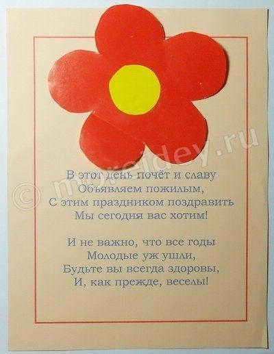 Красивые поделки открытки ко дню пожилого человека010