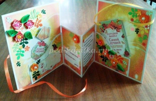 Красивые поделки открытки ко дню пожилого человека014