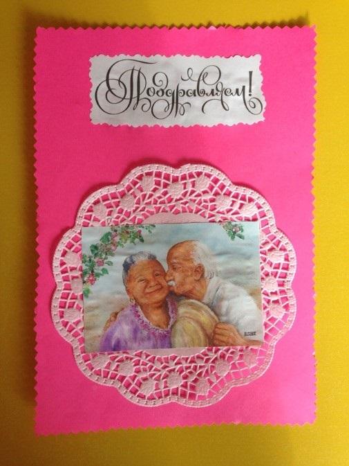 Открытка для бабушек и дедушек подготовительная группа