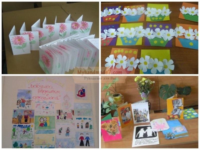 Красивые поделки открытки ко дню пожилого человека020