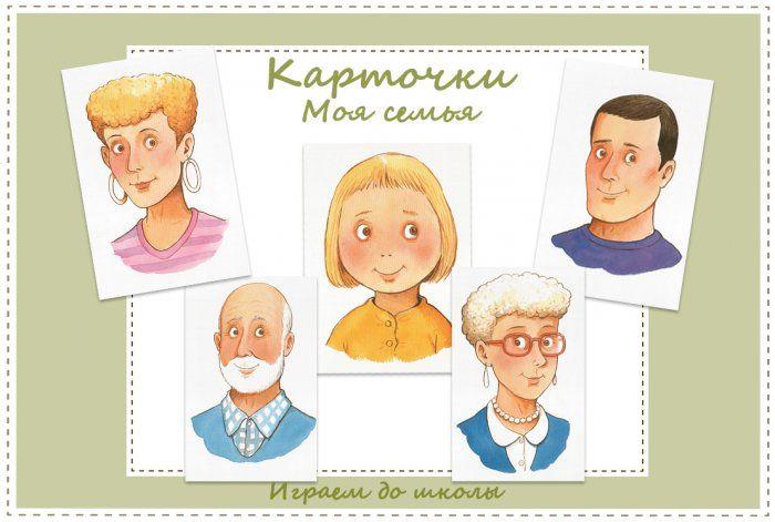 Красивые рисунки детей на тему моя семья 2 класс (13)