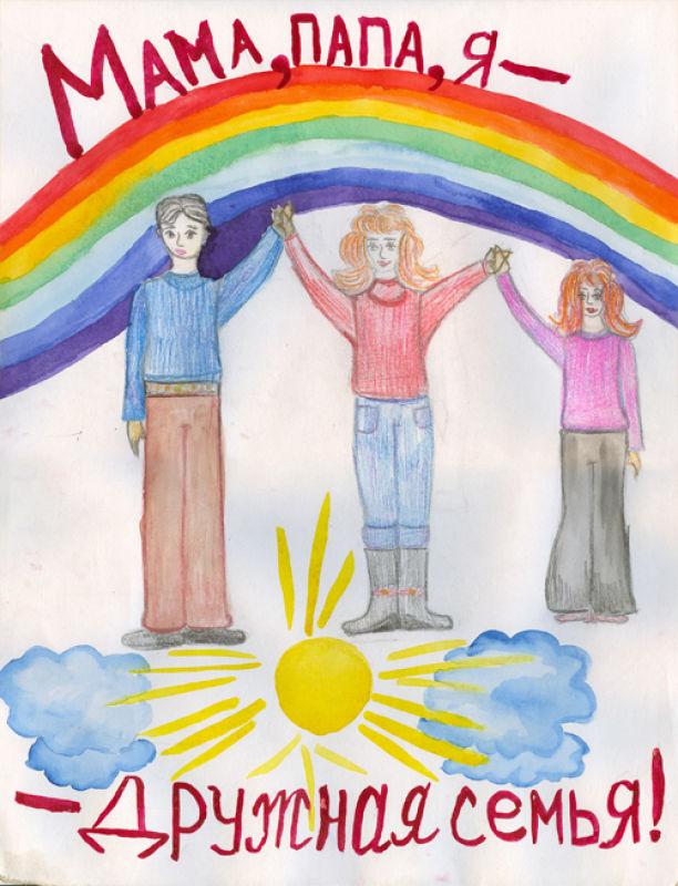 Красивые рисунки детей на тему моя семья 2 класс (5)