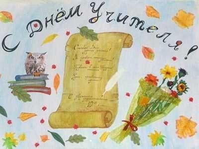 Красивые рисунки на 5 октября день учителя008