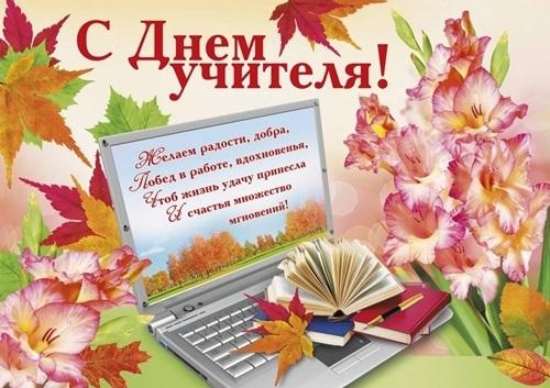 Красивые рисунки на 5 октября день учителя015