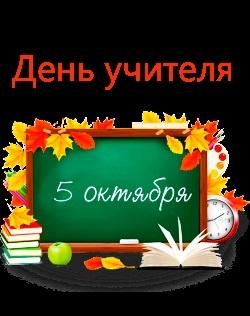 Красивые рисунки на 5 октября день учителя019