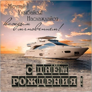 Красивые фото день рождения на море011