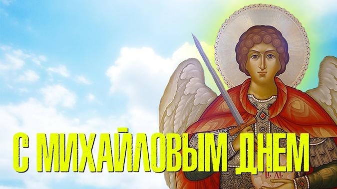 Красивые фото и картинки на День святого Михаила (25)
