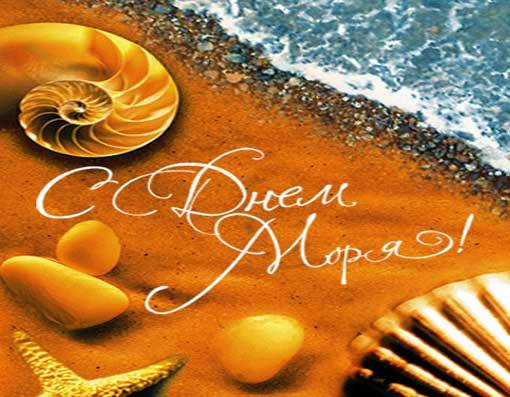 Красивые фото и картинки на всемирный день моря (11)