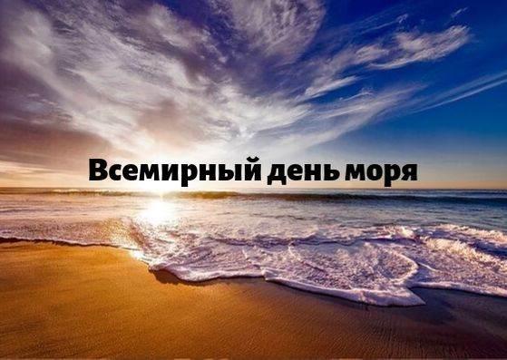 Красивые фото и картинки на всемирный день моря (12)
