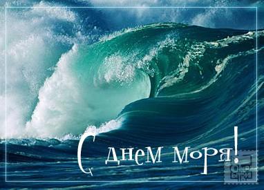 Красивые фото и картинки на всемирный день моря (13)