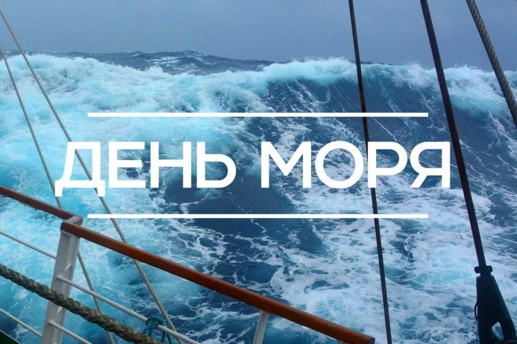 Красивые фото и картинки на всемирный день моря (17)
