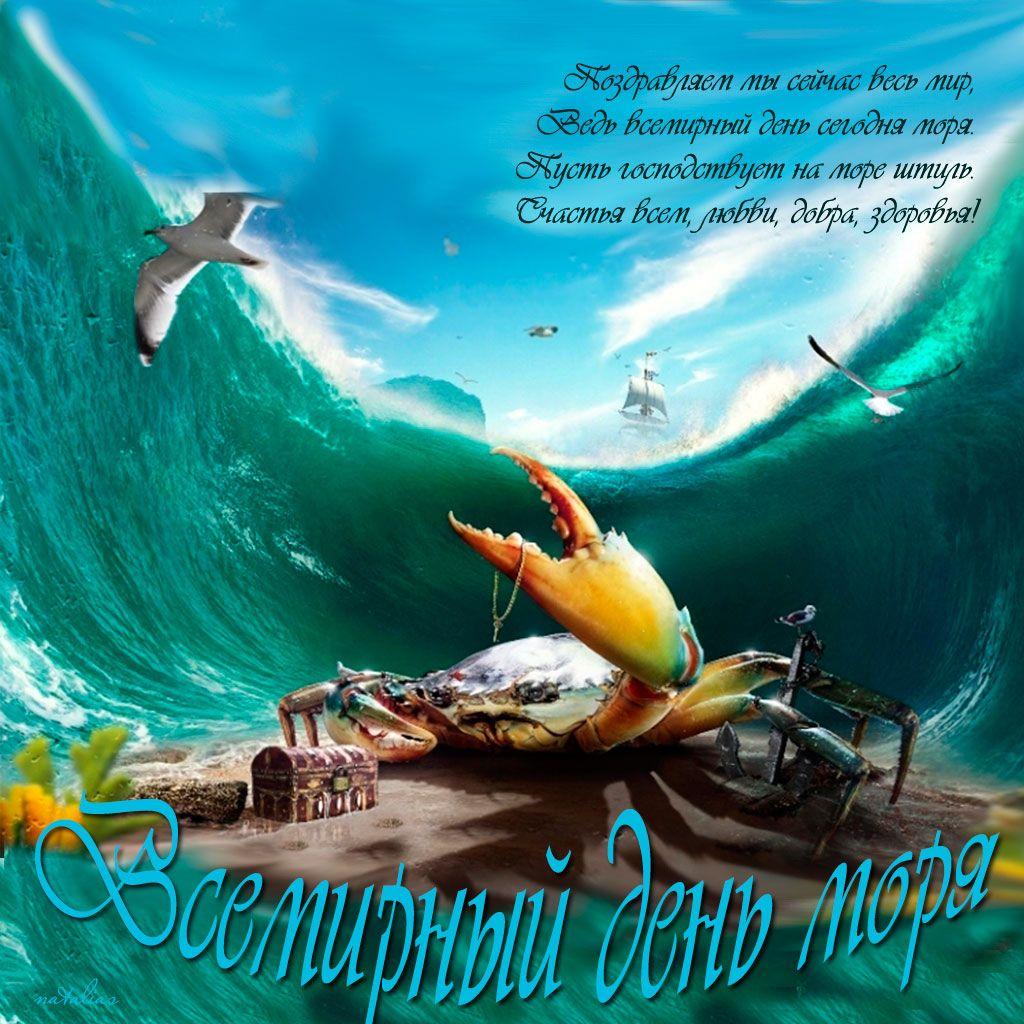 Красивые фото и картинки на всемирный день моря (23)