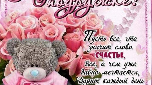 Красивые фото с днем рождения любимая подруга012
