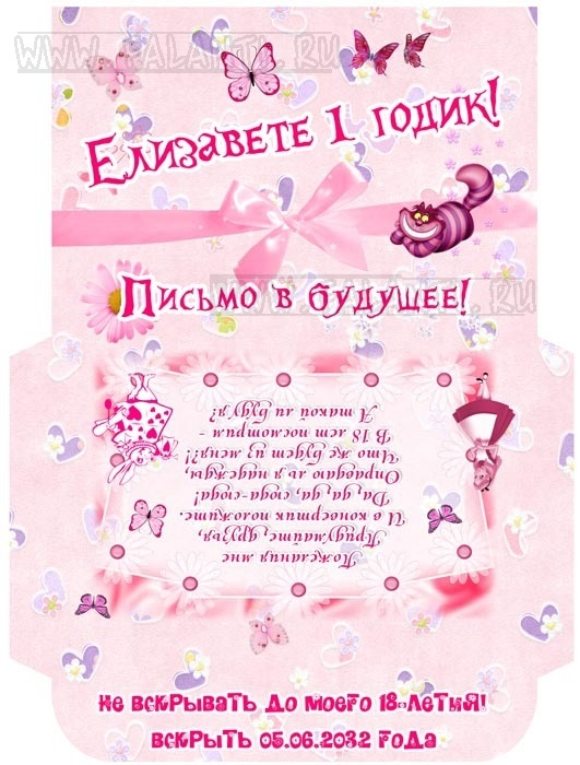 Красивый конверт для пожеланий на 1 годик002