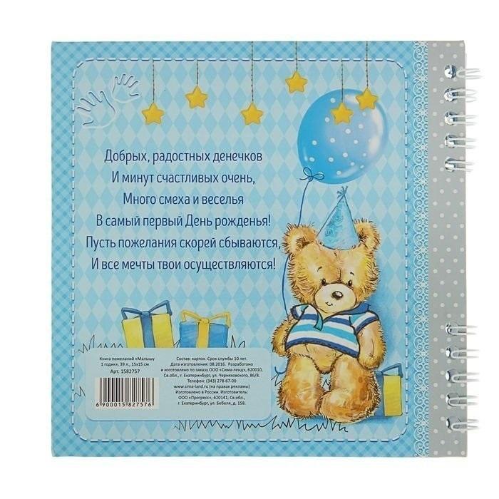 Красивый конверт для пожеланий на 1 годик004