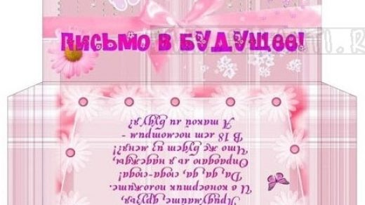 Красивый конверт для пожеланий на 1 годик008