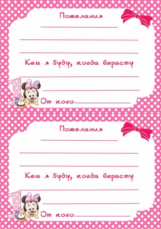 Красивый конверт для пожеланий на 1 годик010