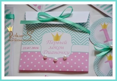 Красивый конверт для пожеланий на 1 годик011
