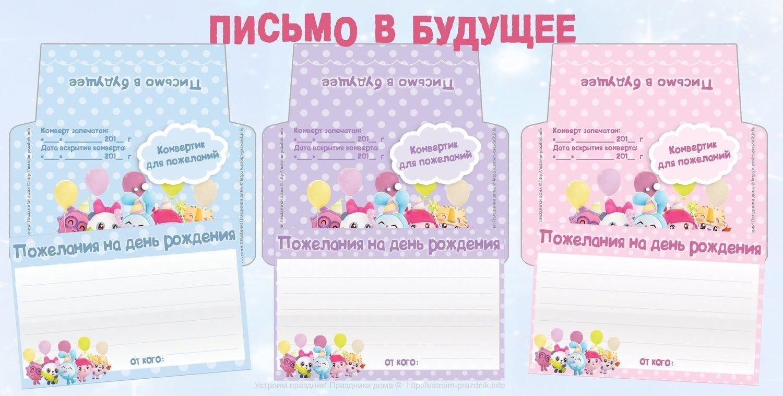 Красивый конверт для пожеланий на 1 годик013