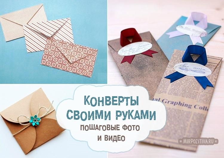 Красивый конверт для пожеланий на 1 годик015