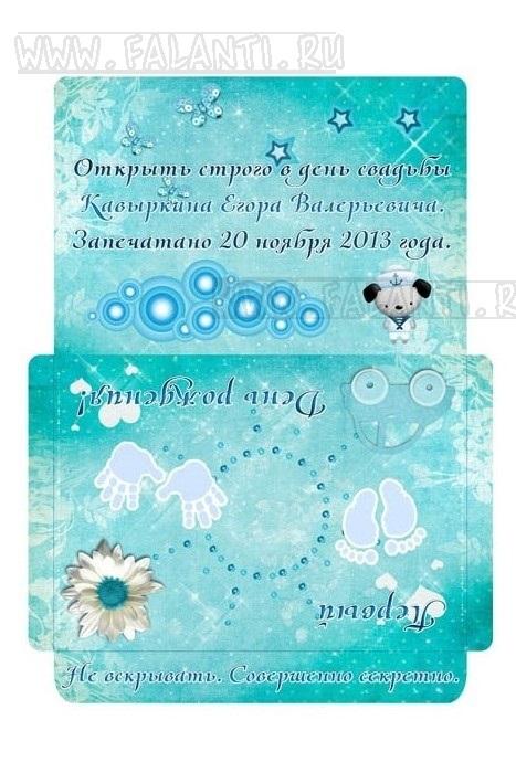 Красивый конверт для пожеланий на 1 годик017