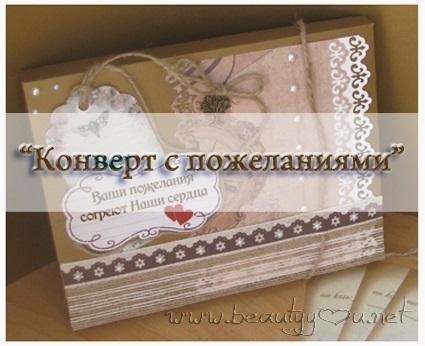 Красивый конверт для пожеланий на 1 годик018