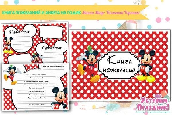 Красивый конверт для пожеланий на 1 годик019