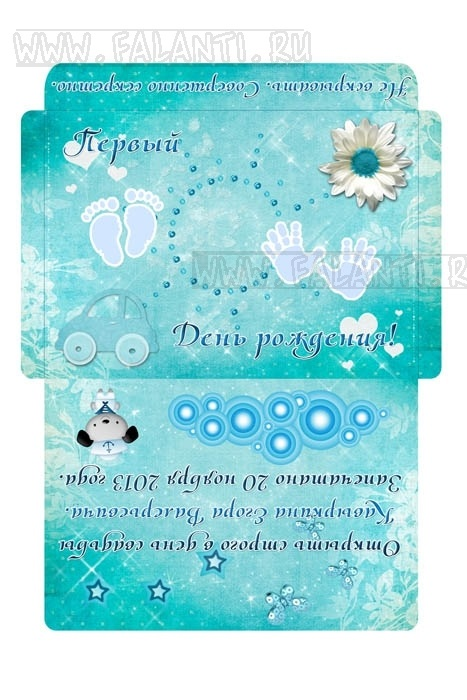Красивый конверт для пожеланий на 1 годик025