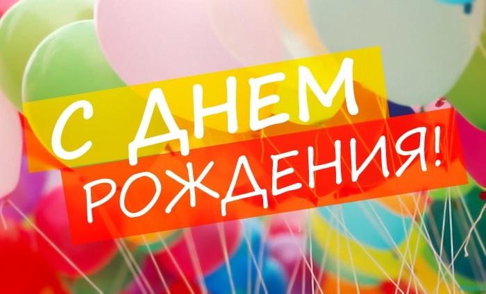 Креативные фото поздравления с днем рождения009