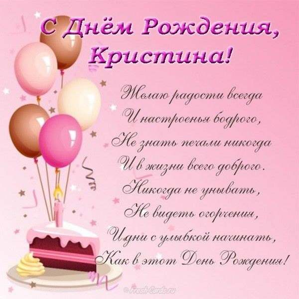 Кристина с днем рождения поздравления картинки003