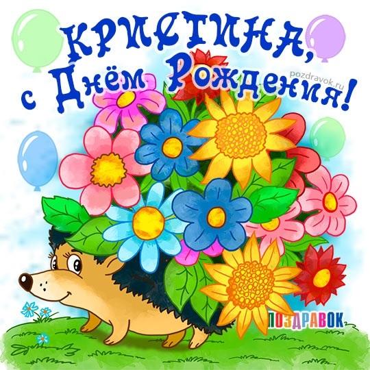 Кристина с днем рождения поздравления картинки004