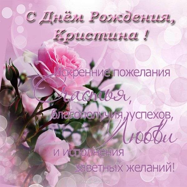 Кристина с днем рождения поздравления картинки010
