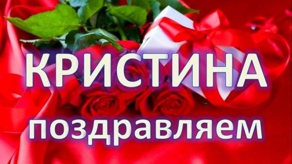 Кристина с днем рождения поздравления картинки011