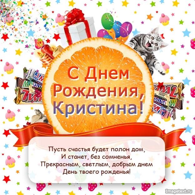 Кристина с днем рождения поздравления картинки012