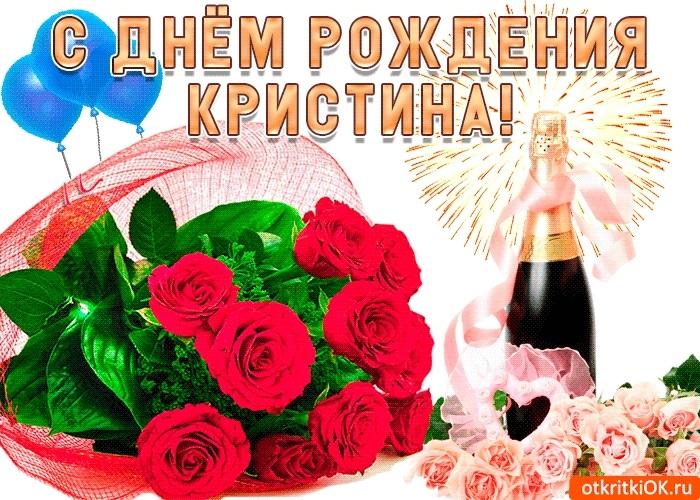 Кристина с днем рождения поздравления картинки015