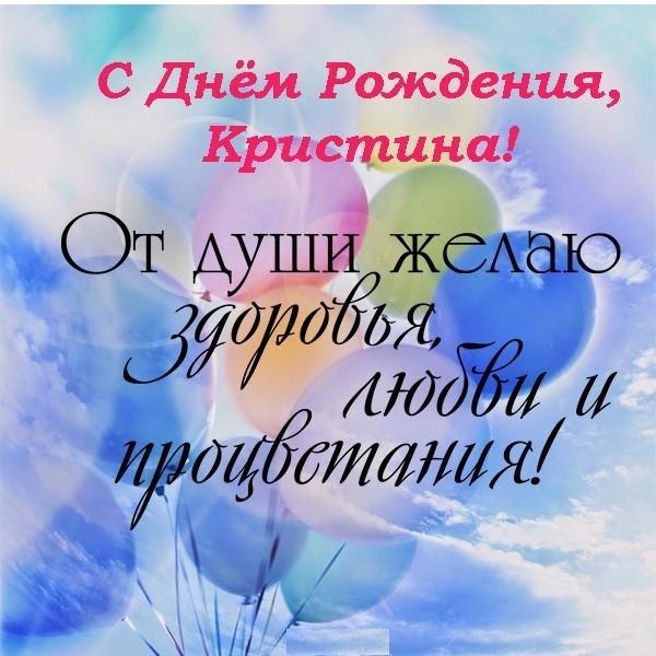 Кристина с днем рождения поздравления картинки018
