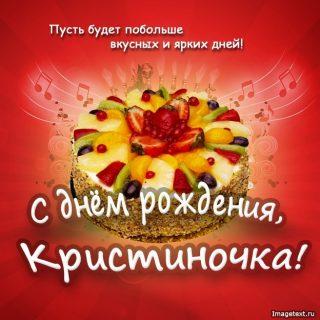 Картинки поздравления с днем рождения насте рожденной зимой