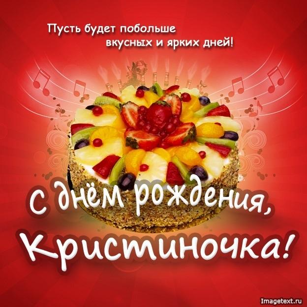Кристина с днем рождения поздравления картинки023