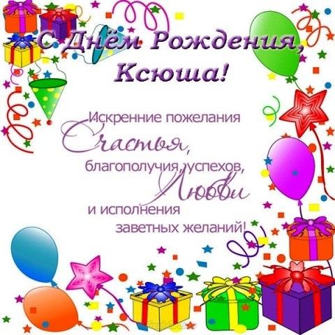Ксюша с днем рождения поздравления картинки006