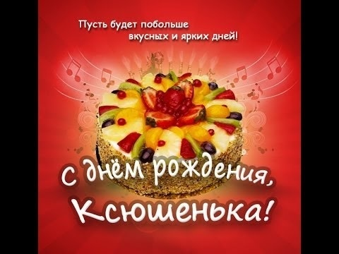 Ксюша с днем рождения поздравления картинки010