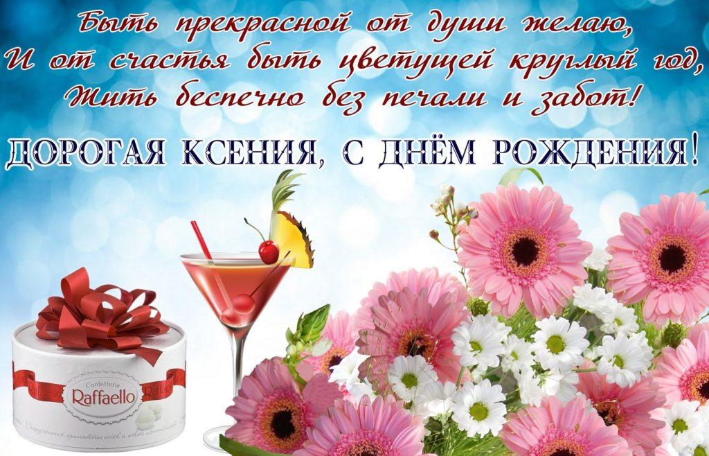 Ксюша с днем рождения поздравления картинки016