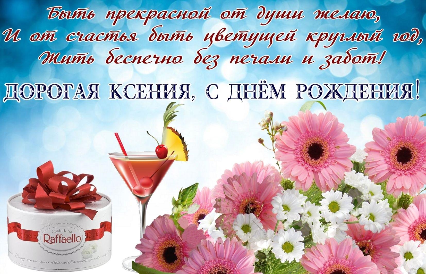 Поздравления с днем рождения ксеня