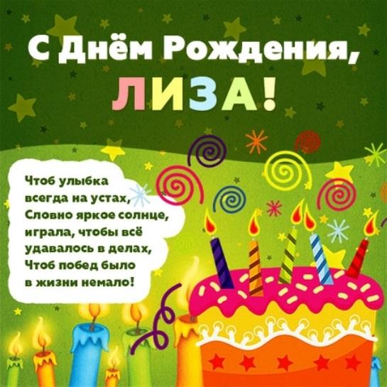 Лизонька с днем рождения девочке картинки и открытки002