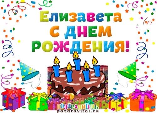 Лизонька с днем рождения девочке картинки и открытки003