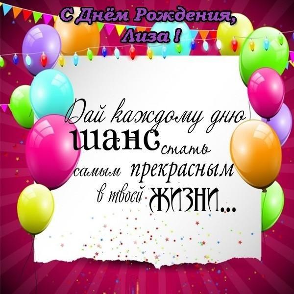 Лизонька с днем рождения девочке картинки и открытки009